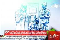 فيديو: تقديم 4 رجال أعمال ليبيين للمحاكمة في الإمارات بدون تهمة