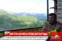 نيويورك تايمز: اغتيال علوش أكبر دعم للأسد قبل محادثات السلام
