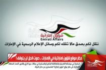 حظر موقع شؤون إماراتية في الإمارات .. صوت الحق لن يتوقف !