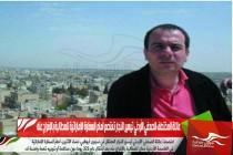 عائلة المختطف الصحفي الأردني تيسير النجار تعتصم أمام السفارة الإماراتية للمطالبة بالإفراج عنه