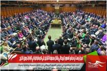 ميدل ايست آي مجلس العموم البريطاني يشكل مجموعة للتركيز على الديمقراطية في الإمارات ودول الخليج