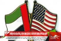 التعاون مابين الإمارات والولايات المتحدة يشتد .. قرار بفرض عقوبات مالية على شركة يمنية بحجة منع الإرهاب