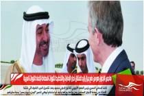هاجس الإخوان هو من دفع عيال زايد لاعتقال أحرار الإمارات والتخطيط للثورات المضادة لإخماد الثورات العربية