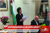مصادر فلسطينية .. سفارة الإمارات في السويد .. تسحب دعوة سفيرة فلسطين لحضور فعاليات العيد الوطني