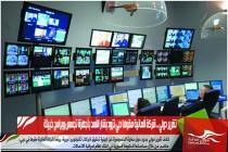 تقرير دولي .. شركة ألمانية مقرها دبي تزود بشار الأسد بأجهزة تجسس وبرامج خبيثة