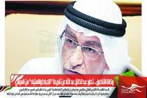 وكالة الأناضول .. تحاور عبد الخالق عبد الله عن تغريدة