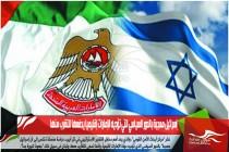 إسرائيل معجبة بالدور السياسي التي تؤديه الإمارات إقليميا يدفعها للتقرب منها