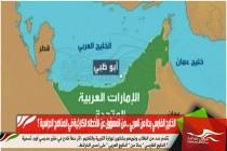 الخليج الفارسي بدلا من العربي .. من المسؤول عن الأخطاء الكارثية في المناهج الدراسية ؟