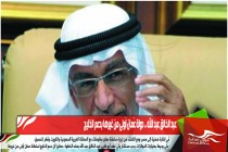 عبد الخالق عبد الله .. دولة عُمان أولى من غيرها بدعم الخليج