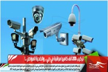 تركيب 200 ألف كاميرا مراقبة في دبي .. والضحية المواطن ..!