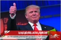 الإمارات بالأسبقية في تهنئة ترامب .. ونشطاء يخشون تطبيعا جديدا