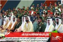 ابوظبي تحتضن مؤتمرا لمواجهة الإرهاب بعد تصريحات ترامب