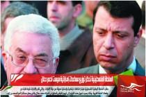 السلطة الفلسطينية تحظر توزيع مساعدات إماراتية سيست لدعم دحلان
