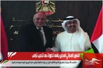 التعاون الإماراتي المصري يشهد تطورات بعد تنصيب ترامب