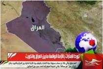 تورط الإمارات بالأزمة الواقعة مابين العراق والكويت