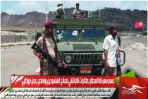 حسم معركة المطار بطائرات الاباتشي لصالح المتمردين وهادي يصل ابوظبي