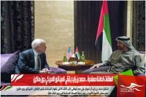 العلاقات الدافئة مستمرة .. محمد بن زايد يلتقي السيناتور الامريكي جون ماكين