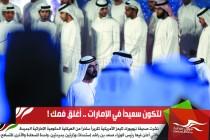 لتكون سعيداً في الإمارات .. أغلق فمك !