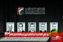 بيان حقوقي: التهم الجديدة تحرم المعتقلين الليبيين من براءة واضحة وضوح الشمس