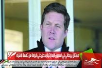 معتقل بريطاني في السجون الإماراتية يحصل على البراءة من تهمة الإفتراء