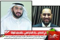 علي الحمادي ....رائد الإبداع العربي