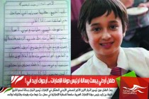 طفل أردني يبعث رسالة لرئيس دولة الإمارات .. أرجوك أريد أبي !