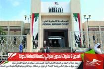 السجن 5 سنوات لمدون إماراتي بتهمة الإساءة للدولة
