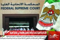 الإتحادية العليا تصدر أحكاماً بالسجن والإبعاد في قضايا أمنية