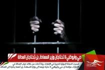 دبي وأبوظبي لا تحتاجان وزير السعادة، بل تحتاجان العدالة