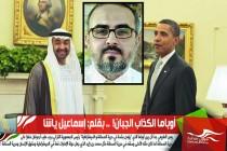 أوباما الكذاب الجبان!