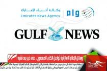 وسائل الإعلام الإماراتية تواصل الكذب المفضوح .. حذف خبر بعد نشره !