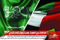إعلام الإمارات يسيء للسعودية .. وسم يجتاح وسائل التواصل الاجتماعي