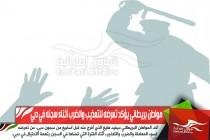 مواطن بريطاني يؤكد تعرضه للتعذيب والضرب أثناء سجنه في دبي