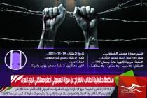 منظمة حقوقية تطالب بالإفراج عن موزة العبدولي أصغر معتقلي الرأي العرب