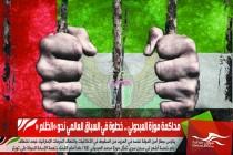 محاكمة موزة العبدولي .. خطوة في السباق العالمي نحو «الظُلم »