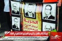 عريضة تطالب بالإفراج عن اثنين من الأمريكيين المختطفين في الإمارات