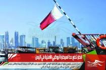 قطر تضع حداً لسيطرة أبوظبي الأمنية في اليمن