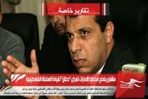 مشعل يفضح مخطط الامارات لفرض دحلان لقيادة السلطة الفلسطينية