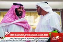 مكونة من إستراتيجيتين : محمد بن زايد يدبر خطة لتولي محمد بن سلمان عرش السعودية