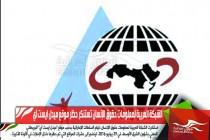 الشبكة العربية لمعلومات حقوق الإنسان تستنكر حظر موقع ميدل ايست آي
