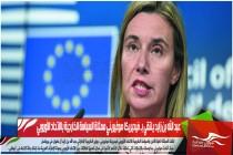 عبد الله بن زايد يلتقي بـ فيديريكا موغيريني ممثلة السياسة الخارجية بالاتحاد الأوروبي