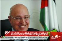 القيادي الفلسطيني نبيل شعث لابن زايد العلاقات بين البلدين لا تتمثل بدحلان