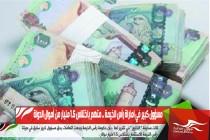 مسؤول كبير في اماراة رأس الخيمة .. متهم باختلاس 1.5 مليار من أموال الدولة