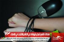 سلطات القمع تفرض قيودها على الإعلام والإنترنت في الإمارات