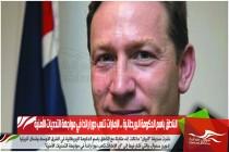 الناطق باسم الحكومة البريطانية .. الإمارات تلعب دورا رائدا في مواجهة التحديات الأمنية