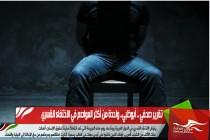 تقرير صحفي .. أبوظبي.. واحدة من أكثر العواصم في الاختفاء القسري