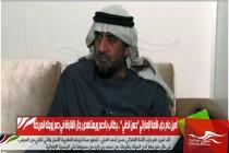 أمين عام حزب الأمة الإماراتي