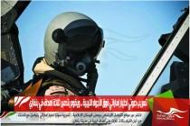 تسريب صوتي لطيار إماراتي فوق الأجواء الليبية .. ويقوم بتدمير ثلاثة أهداف في بنغازي
