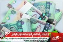 ارتفاع وتضخم في أسعار السلع في الإمارات هذا العام مقارنة بالعالم السابق