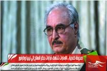 صحيفة كندية .. الإمارات تنتهك قرارات حظر السلاح إلى ليبيا ودارفور